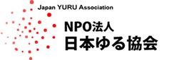 日本ゆる協会