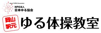 岡山駅元ゆる体操教室