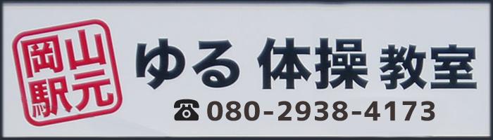 岡山駅元 ゆる体操教室